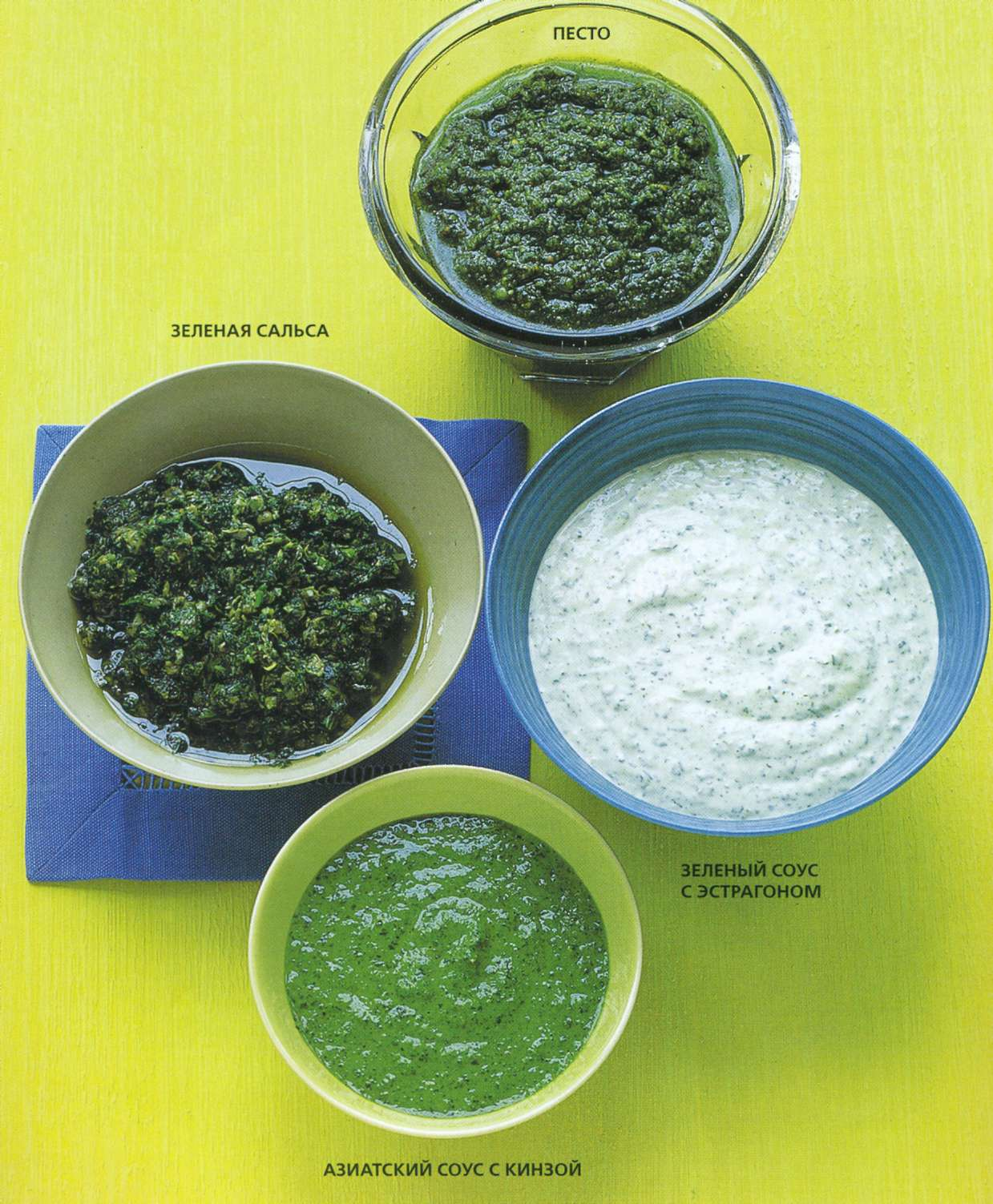 Рецепт: соусы с травами